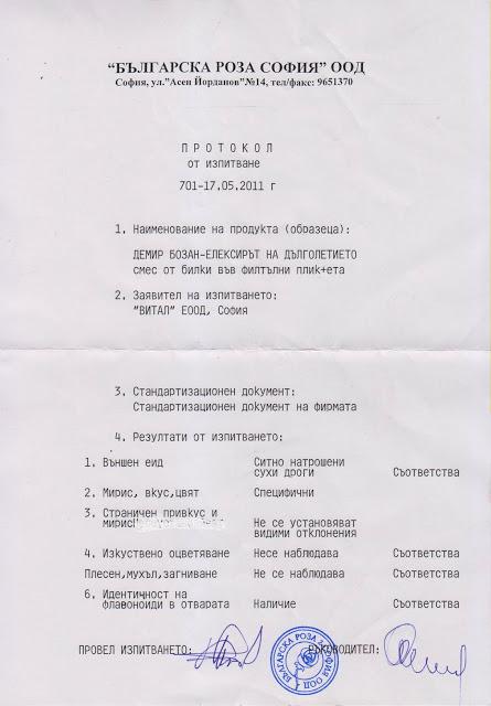 демир бозан сертификат