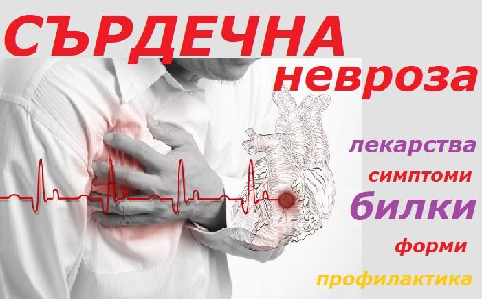 Сърдечна невроза: разпознаване, симптоми, лечение. Лечебни билки