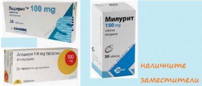 Странични ефекти на Милурит