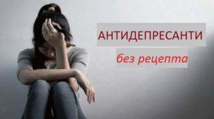Кои са най-добрите антидепресанти без рецепта.
